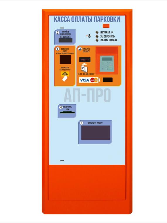 Автоматическая касса АП-ПРО3, картинки, фото, купить, цена, Краснодар, Безопасность дорог